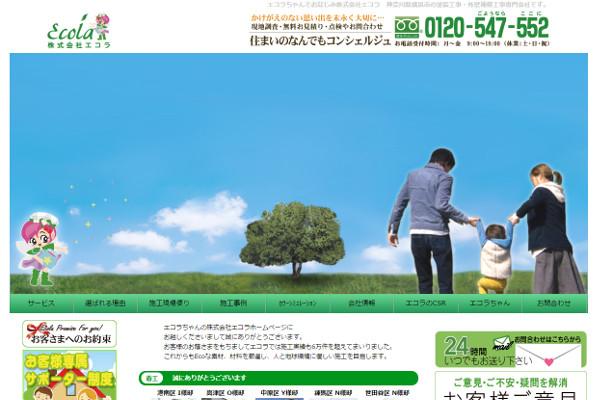 株式会社エコラの口コミと評判