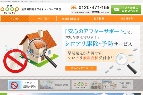 アイネットコープ埼玉の口コミと評判