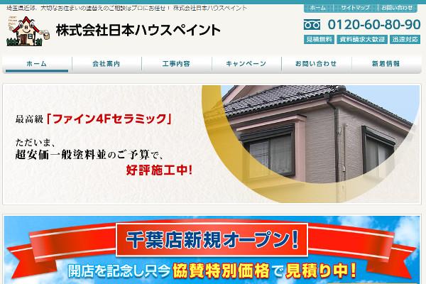 日本ハウスペイントの口コミと評判