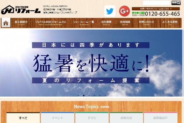 ジョイフル本田の口コミと評判