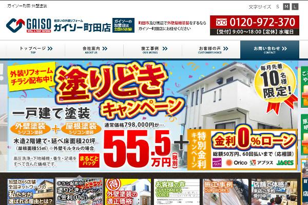 ガイソー町田の口コミと評判