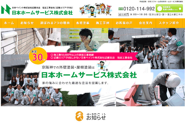 日本ホームサービス株式会社の口コミと評判